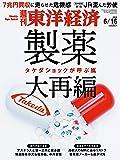 週刊東洋経済 2018年6月16日号 [雑誌](タケダショックが呼ぶ嵐 製薬大再編)