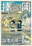 岡崎に捧ぐ(3) (コミックス単行本)