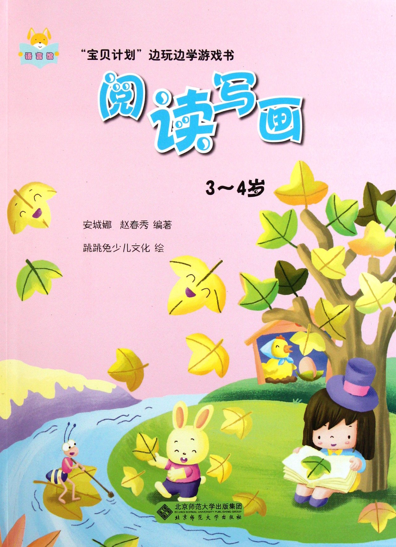 3-4 years old-read, write and draw-baby plan-playing while learning game book (Chinese Edition) ebook