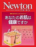 Newton あなたのお肌は健康ですか