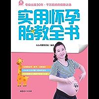 实用怀孕胎教全书(专属中国女性的孕产胎教指南,详细介绍医生不说、孕妈妈一定要知道的孕产知识和有效的胎教方法,帮你轻松怀、安心养、顺利生,拥有完美孕期,培养聪明宝宝!)