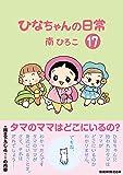 ひなちゃんの日常⑰ (産経コミック)