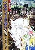 ベルサイユのばら 愛蔵版(外伝) (Chuko★comics)