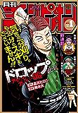 月刊少年チャンピオン 2019年1月号 [雑誌]