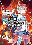 Re:ゼロから始める異世界生活 Ex 獅子王の見た夢 (MF文庫J)