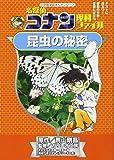 名探偵コナン理科ファイル 昆虫の秘密 (小学館学習まんがシリーズ)