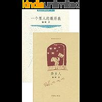 职场减压系列共两册(《异乡人》+《一个男人的履历表》)
