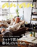anan(アンアン) 2019年 3月6日号 No.2141 [オンラインで買える暮らしにいいもの。] [雑誌]