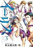 足の裏のイーリス (3) (ヒーローズコミックス)