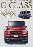 G-CLASS PERFECT BOOK (ぶんか社ムック)