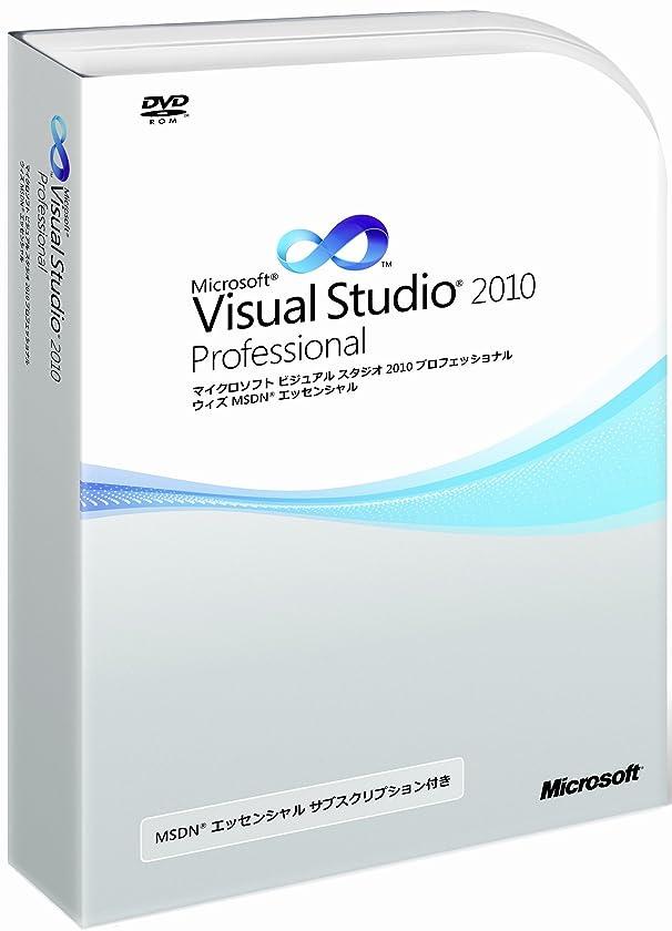 トリム支店遮るMicrosoft Visual Studio 2010 Professional アカデミック
