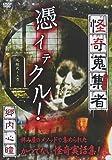 怪奇蒐集者 17 郷内心瞳 [DVD]