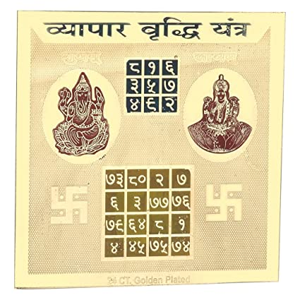 Buy Shubhanga Sri (Shree)vyapar vridhi yantra 3 x 3/ Mantra without