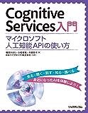 Cognitive Services入門