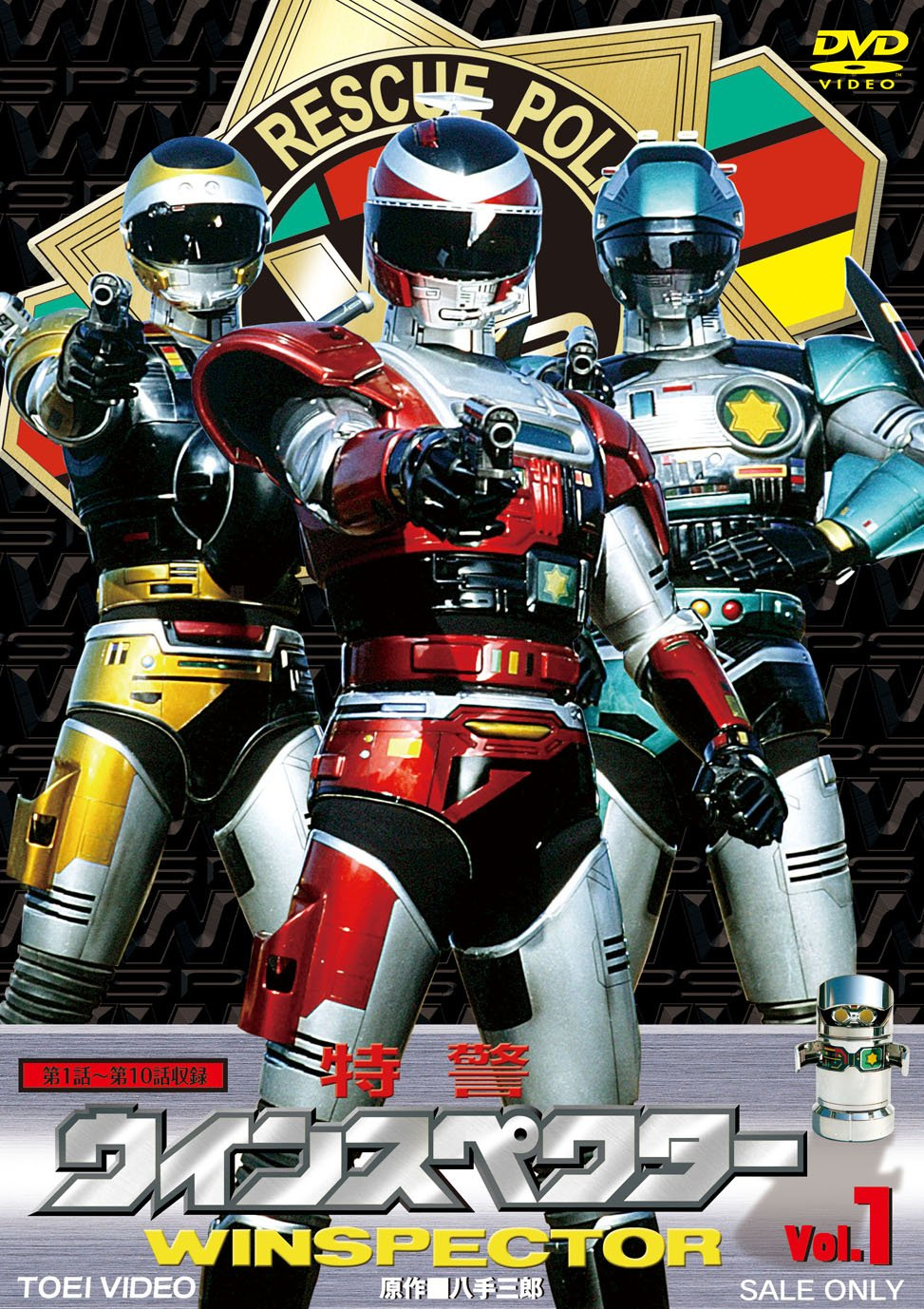 特警ウインスペクター Vol.1 [DVD] B0034KM0I8