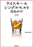 改訂版 ウイスキー&シングルモルト 完全ガイド (池田書店)