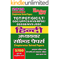 HINDI:  (TGT/PGT/GIC/LT) (20190202 Book 285)