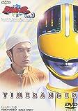 未来戦隊タイムレンジャー(3) [DVD]