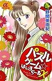 パズルゲーム☆はいすくーるX 5 (ボニータコミックスα)