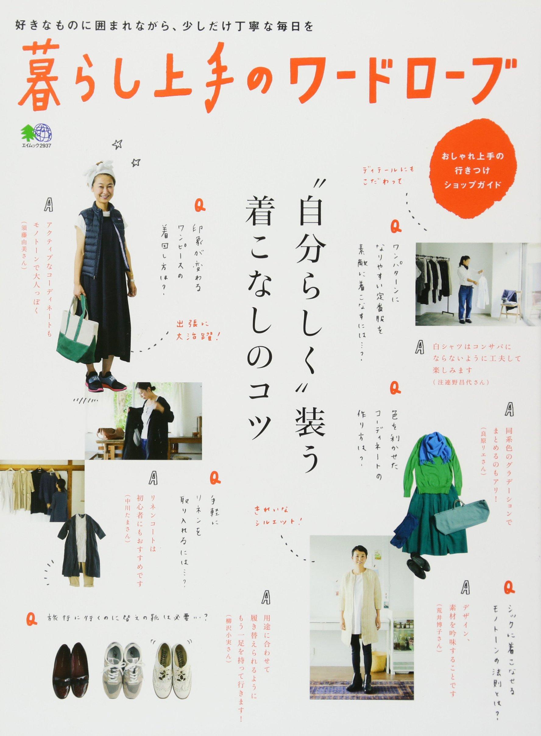 Download Kurashijōzu no wādorōbu : jibunrashiku yosōu kikonashi no kotsu. pdf