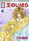 王のいばら(16) (冬水社・いち*ラキコミックス) (いち・ラキ・コミックス)