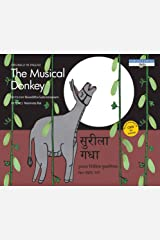 The Musical Donkey/Sureeka Gadga (Bilingual: English/Hindi) (Hindi) Paperback