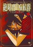 絶対君主症候群 1 (日文コミックス)