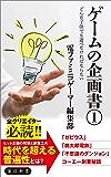 ゲームの企画書(1) どんな子供でも遊べなければならない (角川新書)