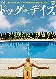 ドッグ・デイズ [DVD]