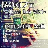 【店舗様向け 著作権フリーBGM】緑のカフェ~Bossa Nova Vol.1~1時間15分31秒 全4曲