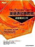 新东方·英语语法新思维:语法难点妙解