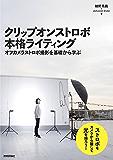 クリップオンストロボ 本格ライティング 〜オフカメラストロボ撮影を基礎から学ぶ