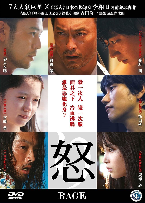 Japanese facial movie