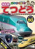 乗り物大好き! NEW てつどうスペシャル50 [DVD]