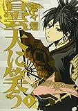 曇天に笑う(1) (アヴァルスコミックス)