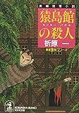 猿島館の殺人―モンキー・パズル (光文社文庫)