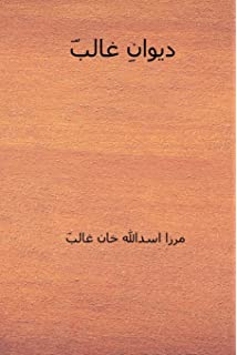 Amazon com: Complete Ghalib's Poetry in Roman Urdu: To the best of
