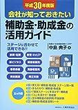 会社が知っておきたい 補助金・助成金の活用ガイド 平成30年度版