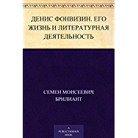 Денис Фонвизин. Его жизнь и литературная деятельность (Russian Edition)