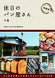 休日のパン屋さん千葉 増補版