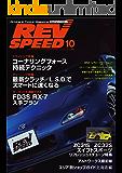 REV SPEED (レブスピード) 2016年 10月号 [雑誌]