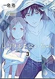 レンタルおにいちゃん 3巻 (デジタル版ガンガンコミックスpixiv)