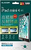 エレコム 保護フィルム iPad mini4対応 指紋防止 気泡が目立たなくなるエアーレス加工 高精細 反射防止 TB-A17SFLFAHD