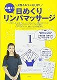 高橋ミカの日めくり リンパマッサージ 女性ホルモン力UP!