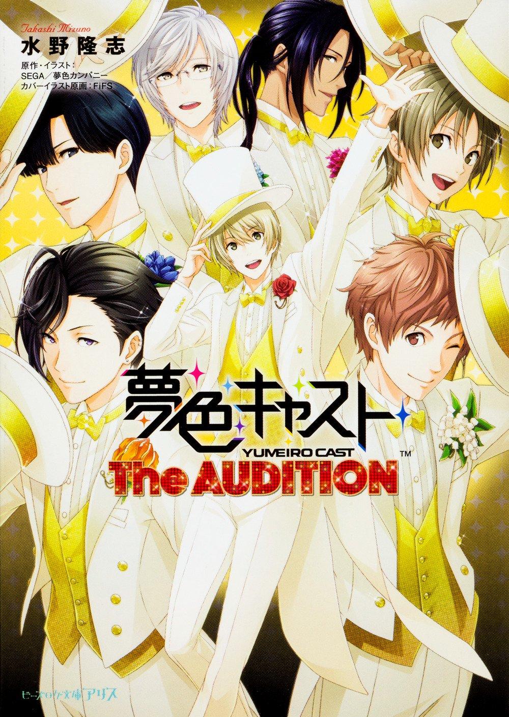 夢色キャスト The AUDITION (ビ...