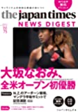 (CDつき+MP3音声無料ダウンロード)The Japan Times NEWS DIGEST Vol.75
