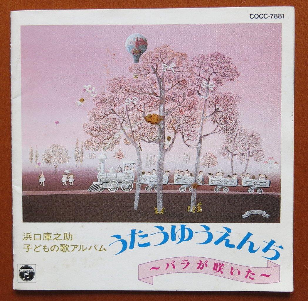 浜口庫之助 子どもの歌アルバム~うたうゆうえんち バラが咲いた B000UVEXH0