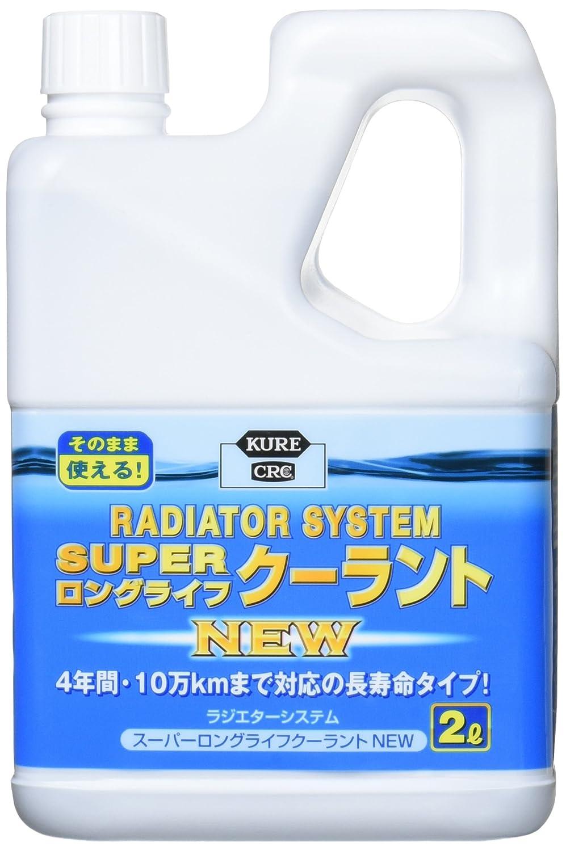 KURE(呉工業) ラジエターシステム スーパーロングライフクーラント NEW 青 (2L) クーラント液 [ 品番 ] 2110
