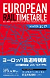 ヨーロッパ鉄道時刻表2017冬ダイヤ号