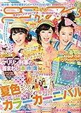 ニコ☆プチ 2013年 06月号 [雑誌]